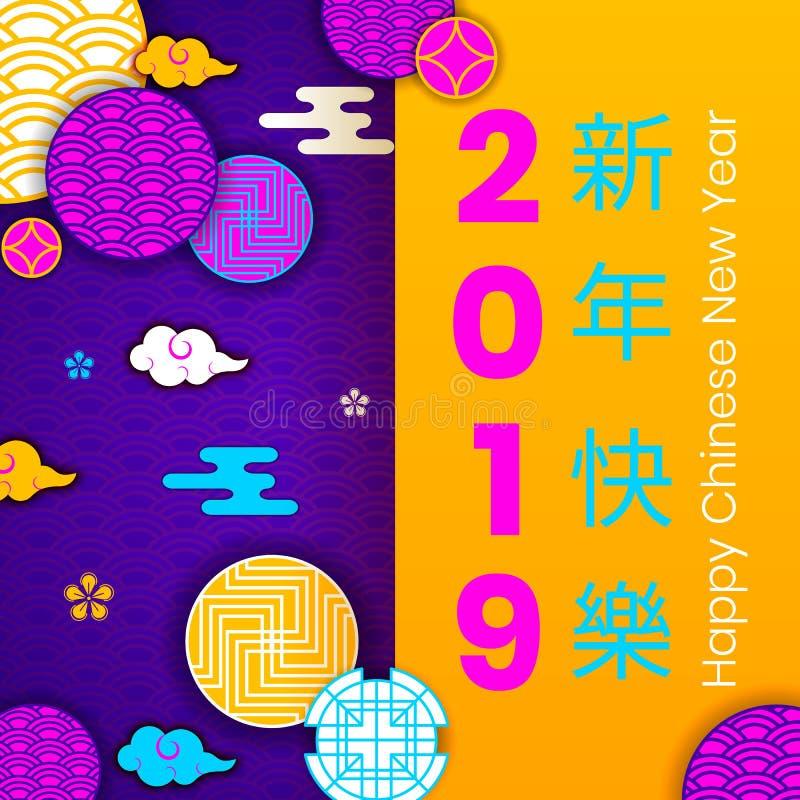 2019 jeroglíficos chinos tradicionales asiáticos del deseo traducen la Feliz Año Nuevo, modelo japonés coreano de los asiáticos c libre illustration