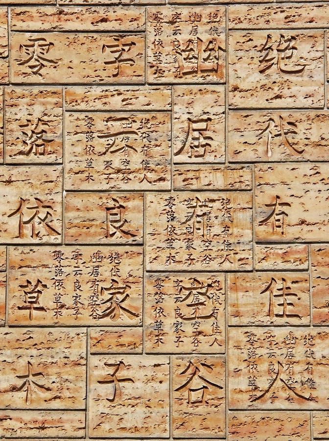 Jeroglíficos japoneses fotografía de archivo