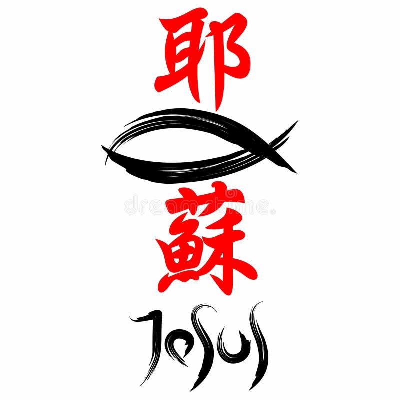 Jesús, pescado Evangelio en kanji japonés ilustración del vector