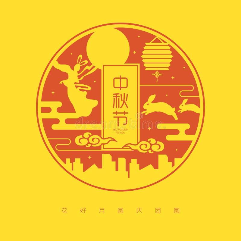 Jesień festiwalu ilustracja bogini, królik, lampion i księżyc w pełni Chang ` e księżyc, Podpis: Świętuje jesień festiwal t ilustracja wektor