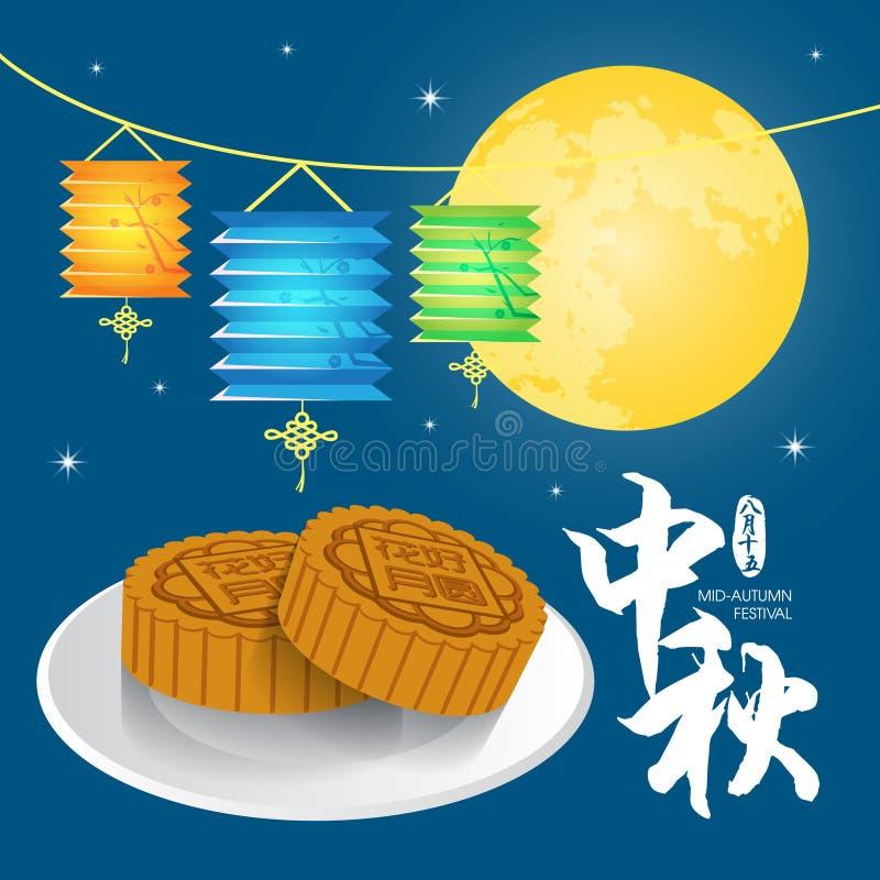 Jesień festiwalu ilustracja torty, lampion & księżyc w pełni księżyc, ilustracja wektor