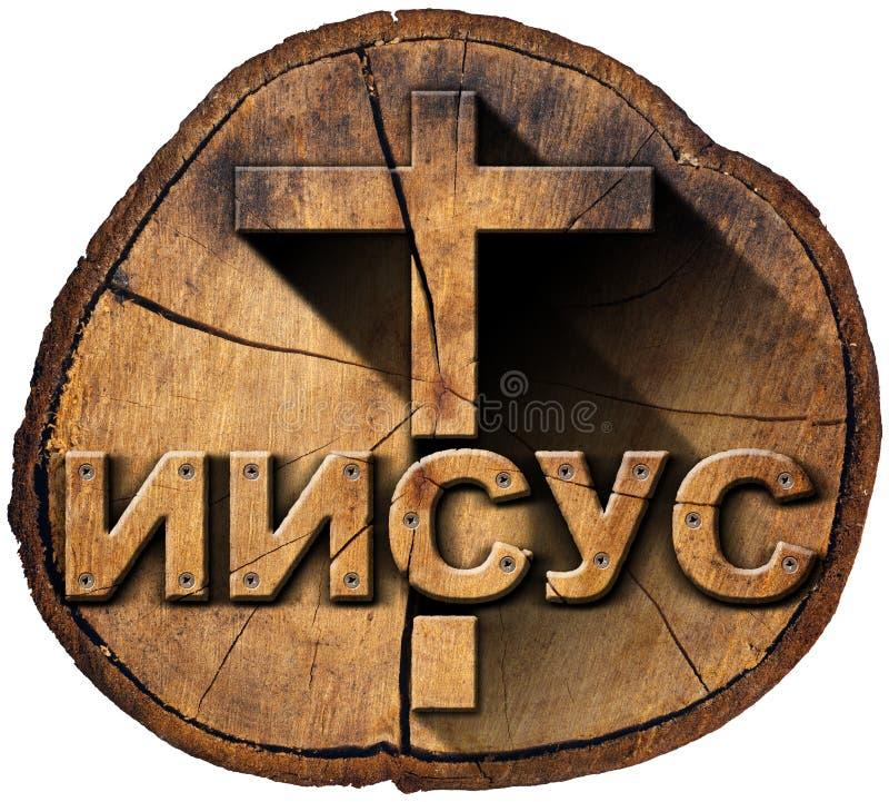 Jesus Wooden Cross nella lingua russa illustrazione di stock