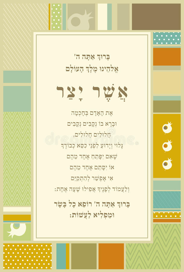A Jewish blessing asher yazar stock photo