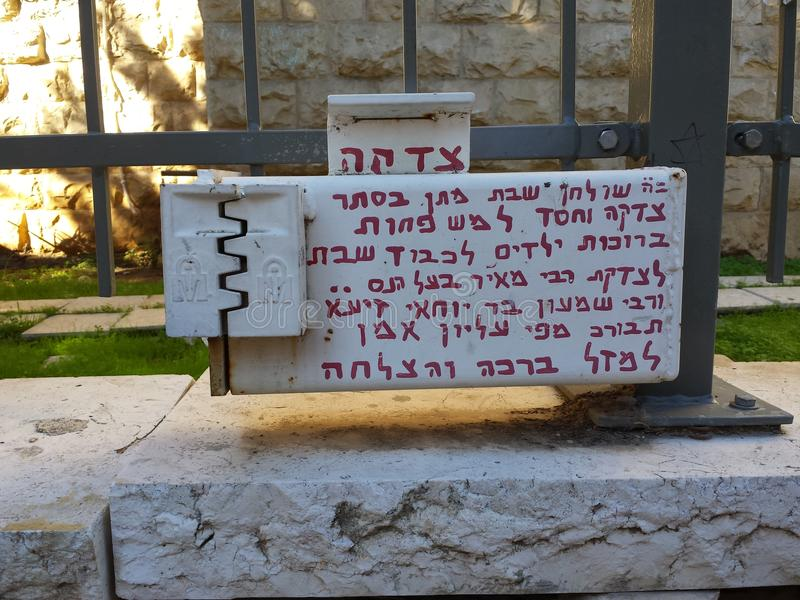 Jewish charity box stock image  Image of donations, money
