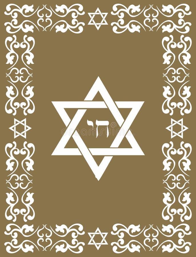 Jewish David star with floral border design stock photos