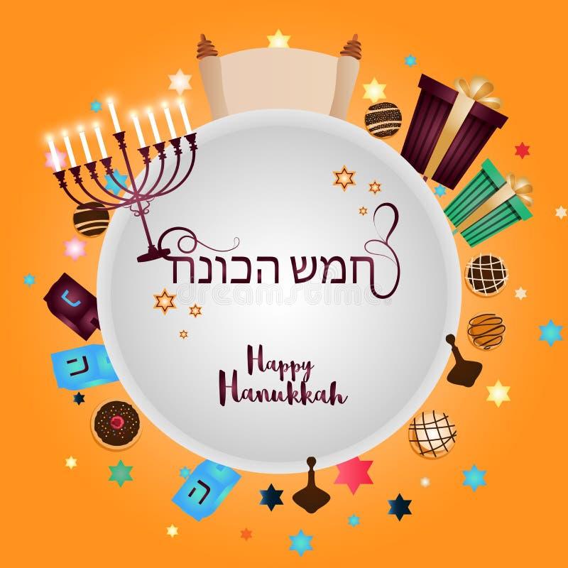 Jewish Holiday celebration concept, Happy Hanukkah in Hebrew lan stock illustration