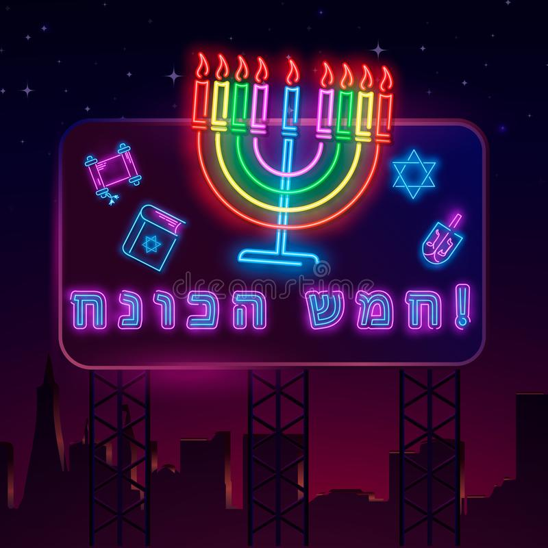 Jewish holiday Hanukkah advertising sign on the Billboard, a traditional Chanukah template. Happy Hanukkah. Neon banner. Jewish holiday Hanukkah is a neon sign royalty free illustration