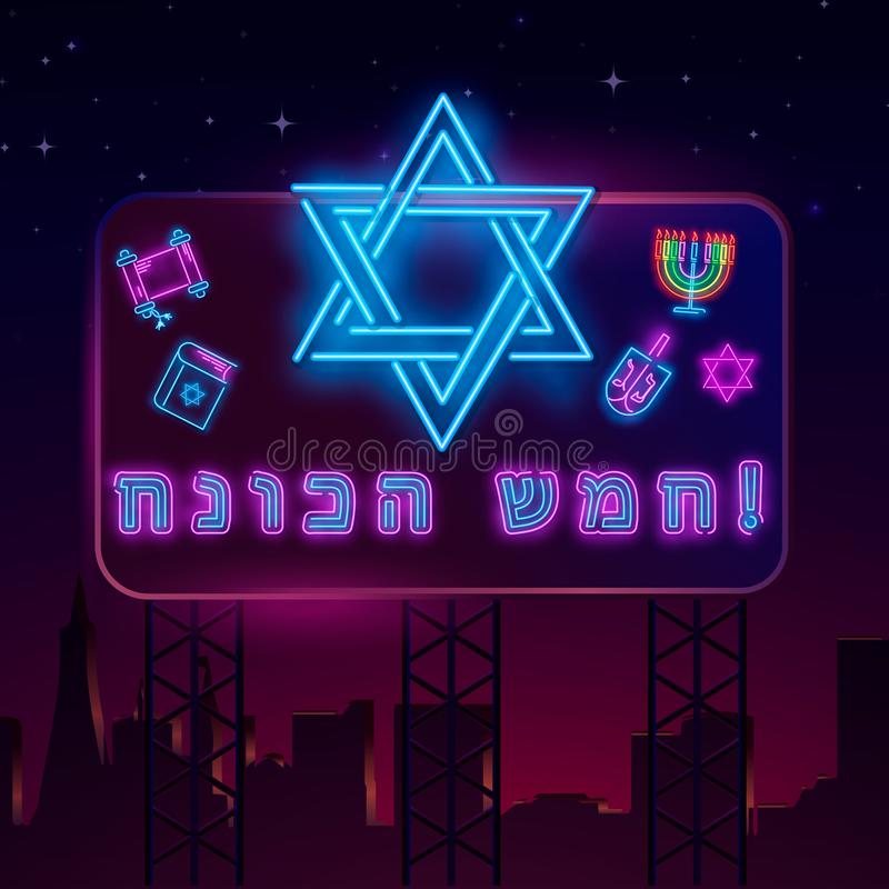 Jewish holiday Hanukkah advertising sign on the Billboard, a traditional Chanukah template. Happy Hanukkah. Neon banner. Jewish holiday Hanukkah is a neon sign stock illustration