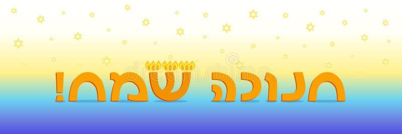 Jewish holiday of Hanukkah, banner. With greeting inscription hebrew, hanukkah menorah and stars royalty free illustration