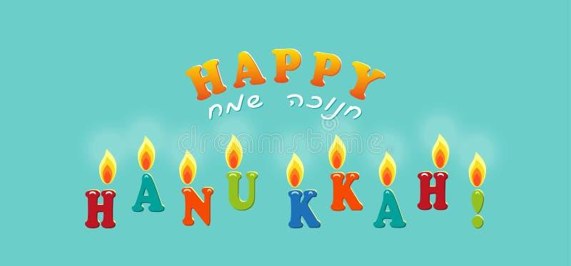 Jewish holiday of Hanukkah, greeting lettering, banner. Jewish holiday of Hanukkah, banner with greeting lettering, letters candles, hebrew inscription - Happy stock illustration