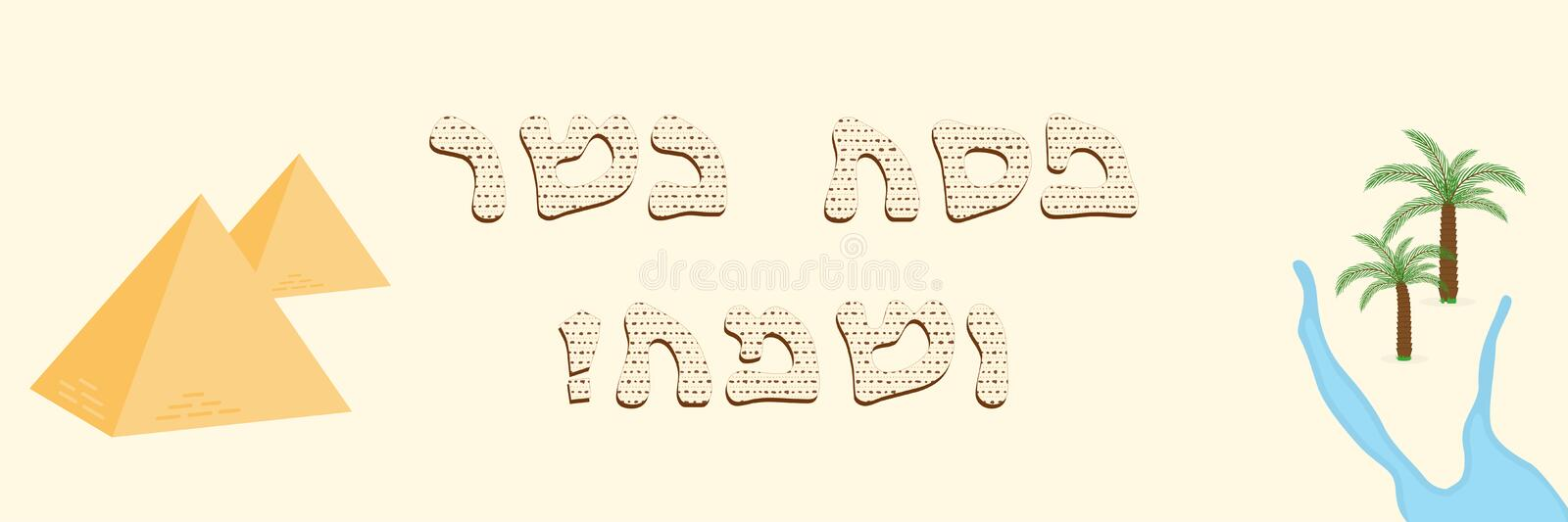 Jewish holiday of Passover. Banner with pyramids, Exodus from Egypt, Pesach unleavened bread, matzah lettering, greeting inscription in hebrew - Happy and royalty free illustration