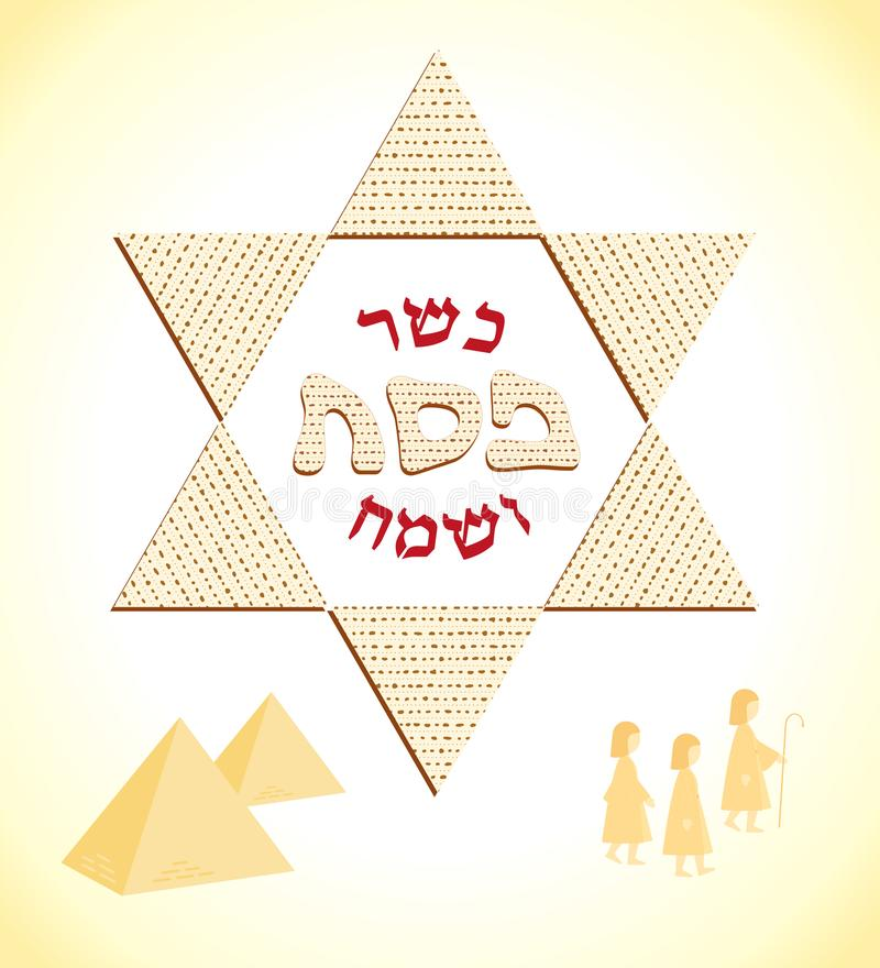 Jewish holiday of Passover, Matzah as Star of David. And greeting inscription hebrew - Happy and Kosher Passover, card with pyramids and walking people, scene stock illustration