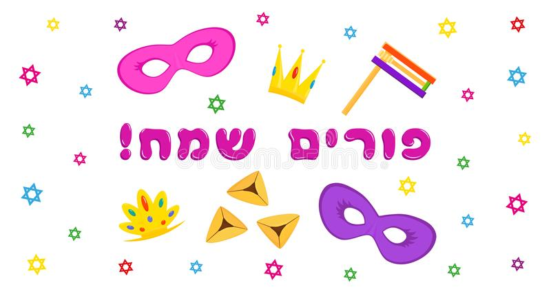 Jewish holiday of Purim, banner with masks. Jewish holiday of Purim, banner with holiday symbols - masks, traditional hamantaschen cookies, gragger noise maker vector illustration