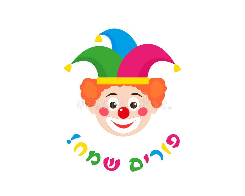 Purim, clown and greeting inscription. Jewish holiday of Purim, clown and greeting inscription in hebrew - Happy Purim, isolated on white background stock illustration