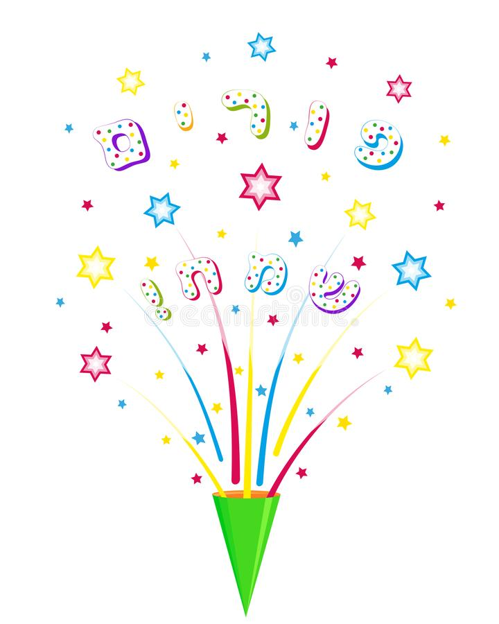 Jewish holiday of Purim, party cracker and greeting inscription. Jewish holiday of Purim, party cracker, party popper with stars and greeting inscription in vector illustration