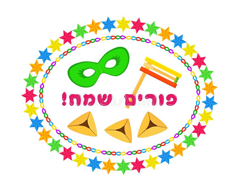 Jewish holiday of Purim, stars frame and hamantaschen cookies. Jewish holiday of Purim, oval stars frame with jewish holiday symbols - mask, hamantaschen cookies royalty free illustration
