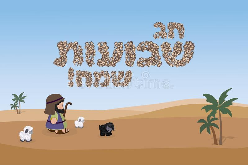 Jewish holiday of Shavuot, banner with inscription of stone and. Shepherd with sheeps, greeting inscription hebrew - Happy Shavuot on a background of desert and stock illustration
