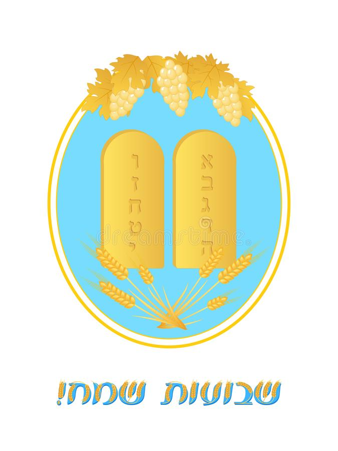 Jewish holiday of Shavuot, stone tablets. Jewish holiday of Shavuot, golden stone tablets, bunches of grapes, wheat ears on light blue background in oval frame stock illustration