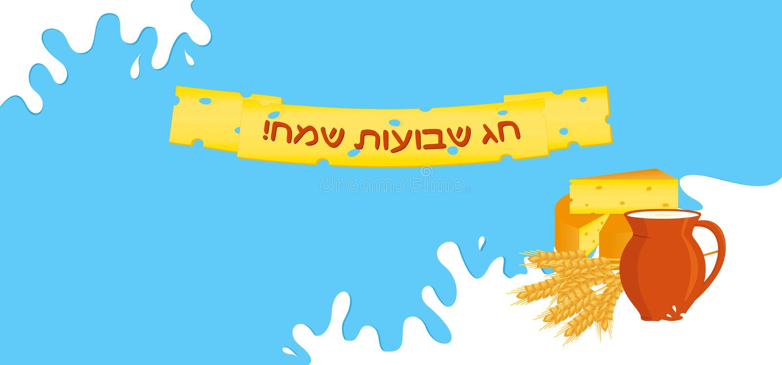 Jewish holiday of Shavuot, greeting banner. Jewish holiday of Shavuot, banner with milk jug, cheese and wheat ears on spilled milk, greeting inscription hebrew vector illustration