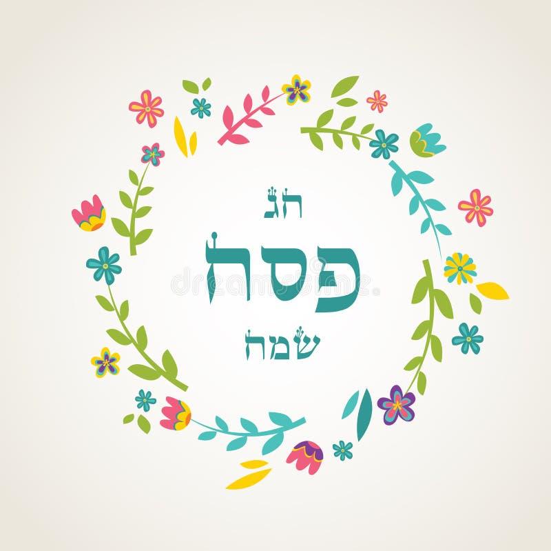 Jewish passover holiday greeting card design stock vector download jewish passover holiday greeting card design stock vector illustration of ornament nature m4hsunfo