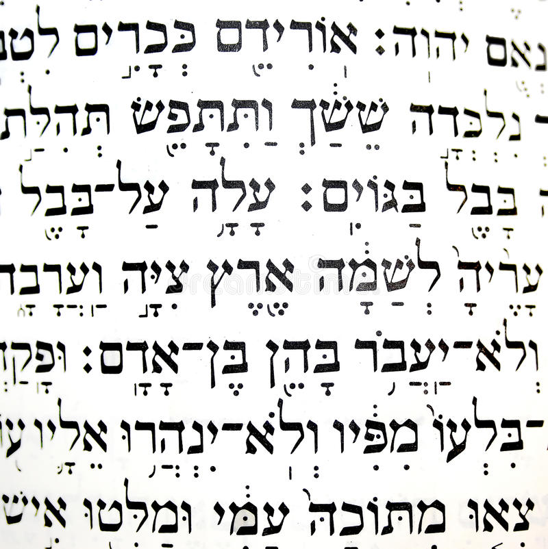 Jewish prayer book stock illustration