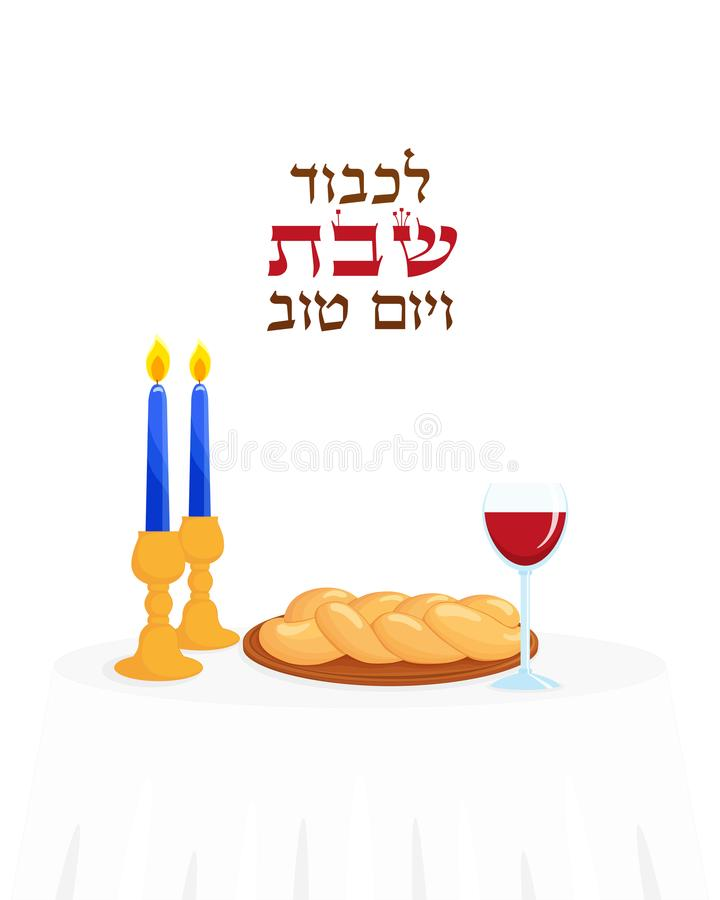 Jewish Shabbat, Jewish holiday symbols and greeting inscription. Jewish Shabbat symbols, burning candles in candlesticks, cup with wine and challah - Jewish royalty free illustration