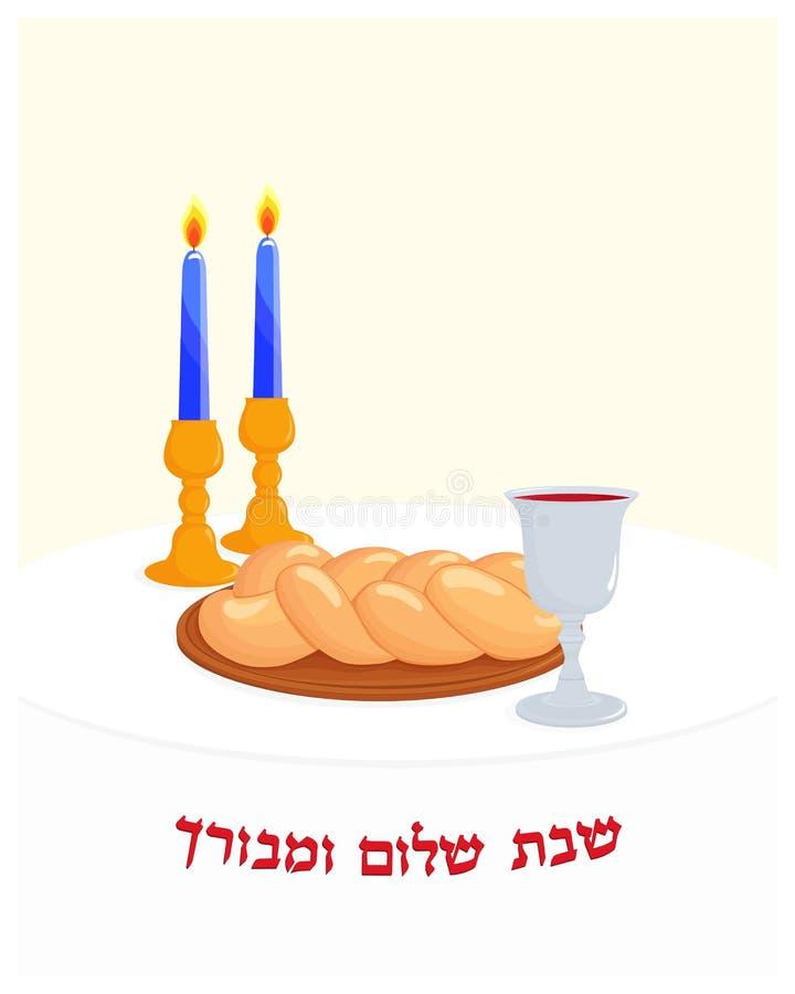 Jewish Shabbat Jewish Holiday Symbols Stock Illustration