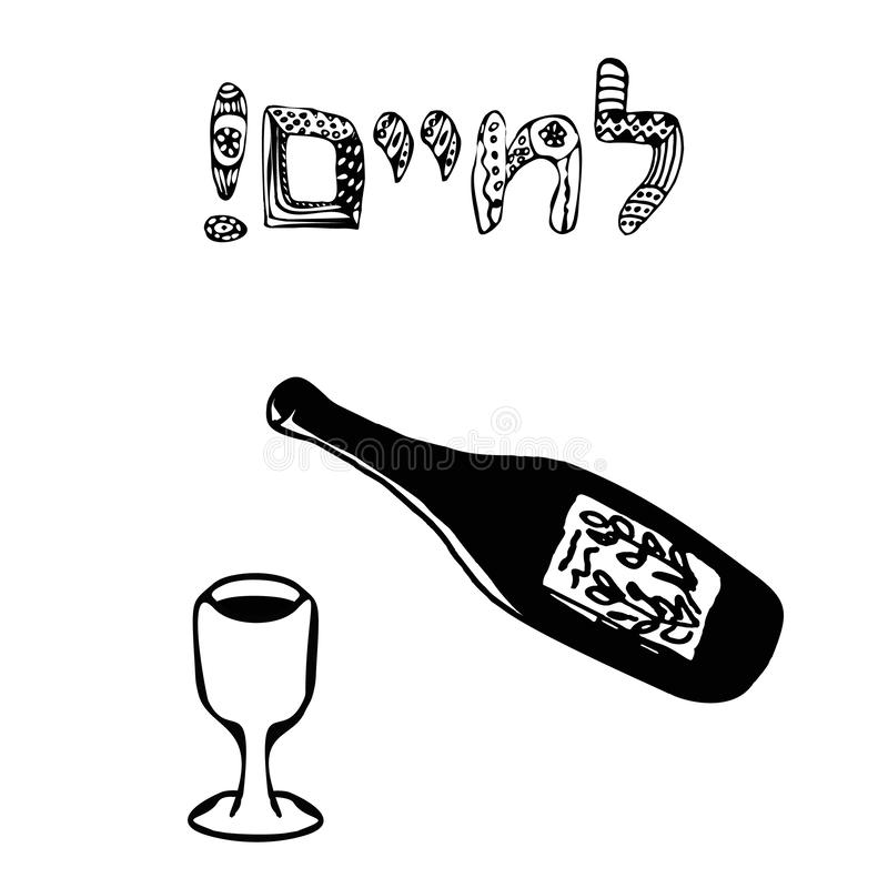 Jewish toast in Hebrew Lehaim in translation For life. A glass and a bottle of wine. Inscription Doodle, hand draw stock illustration