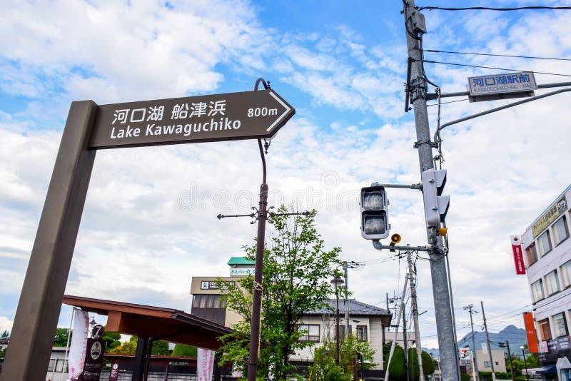 Jeziorny Kawaguchiko znak uliczny lokalni znaki uliczni prowadzi turystów jeziorny Kawaguchiko zdjęcia stock