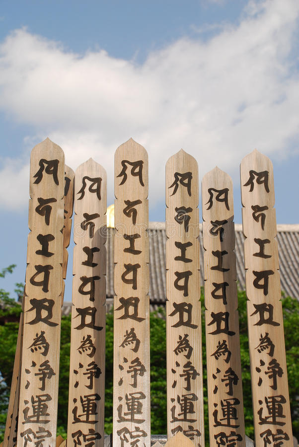 ji sotoba寺庙zojo 图库摄影
