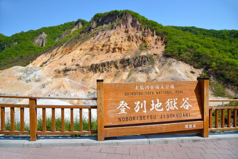 Jigokudani hell valley. Jigokudani valley, active volcano in Noboribetsu, Hokkaido, Japan stock images