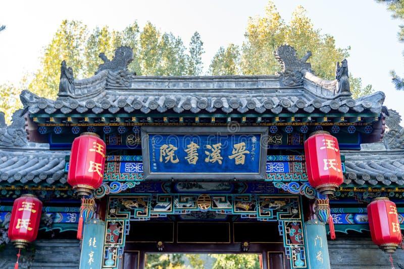 Jinci, ciudad de Tai-Yuan, Shanxi Provin fotos de archivo