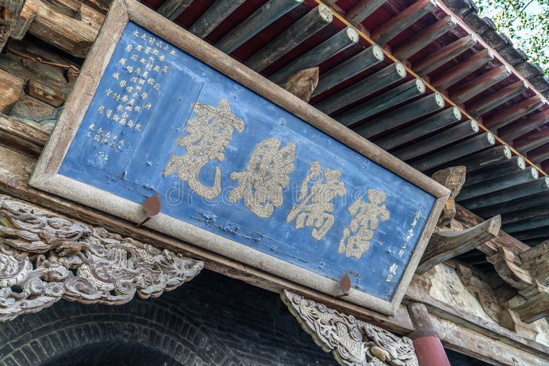 Jinci, ville de Taï-Yuan, Shanxi Provin photographie stock