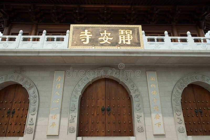 Jingan tempel royaltyfria foton