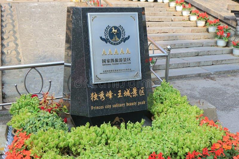 Jingjiang książe miasto Guilin Chiny obrazy royalty free