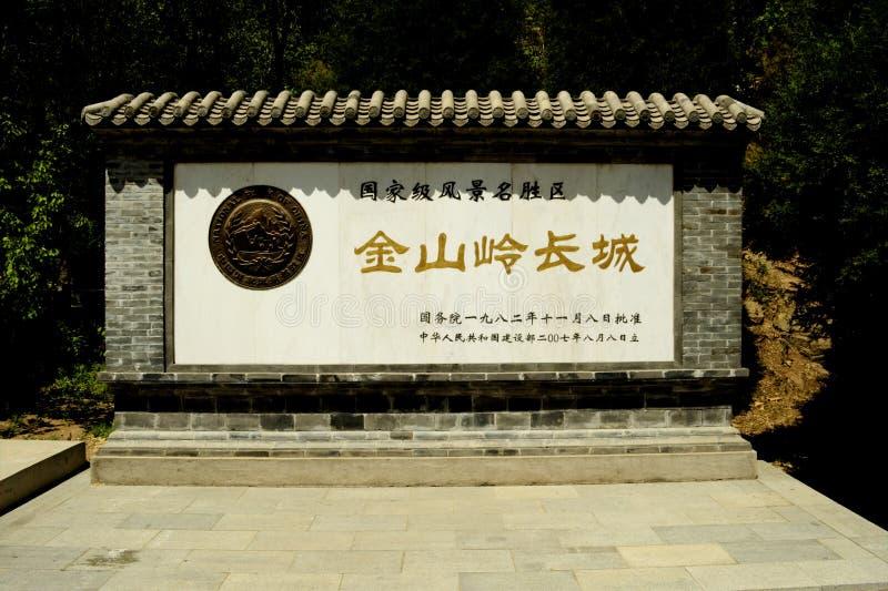 Jinshanling, China - The great Wall stock photos