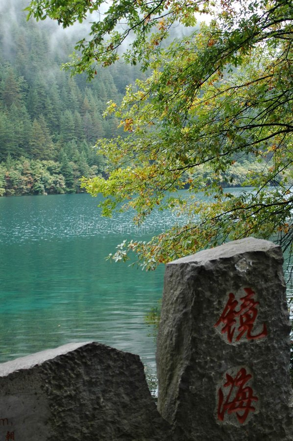 Jiuzhaigou scene 14 royalty free stock photography