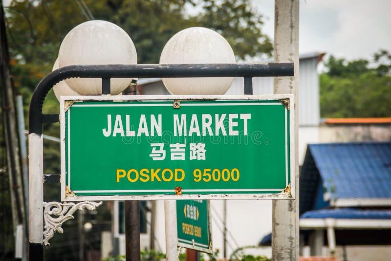 Jln Market stock image