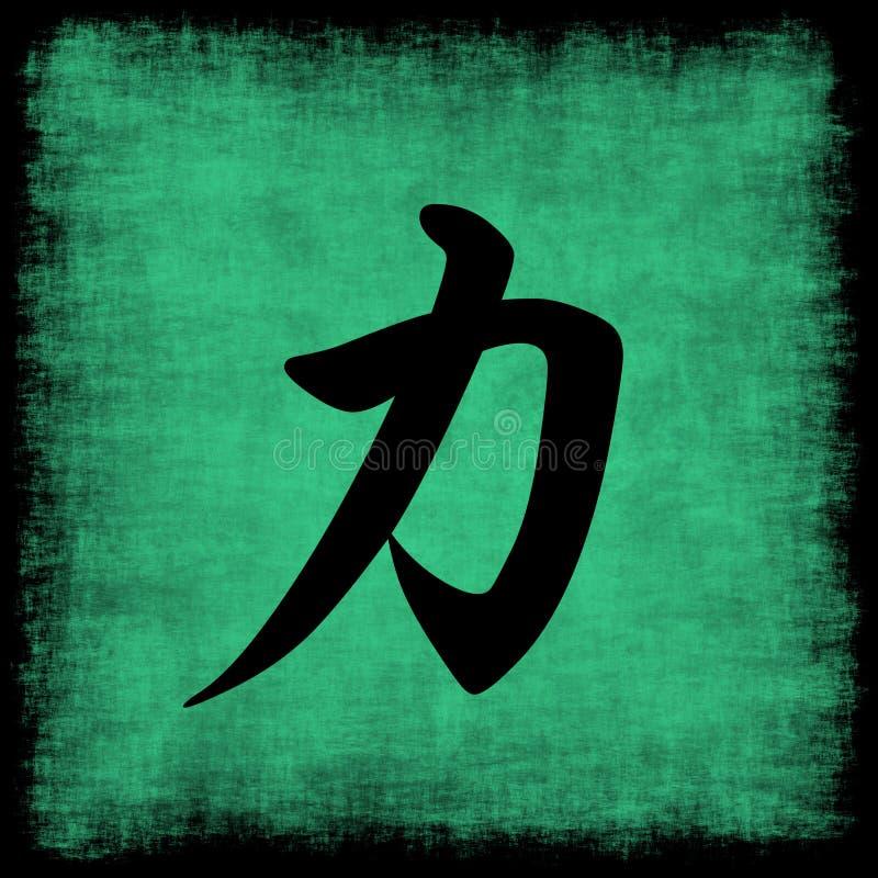 Jogo chinês da caligrafia da força ilustração royalty free