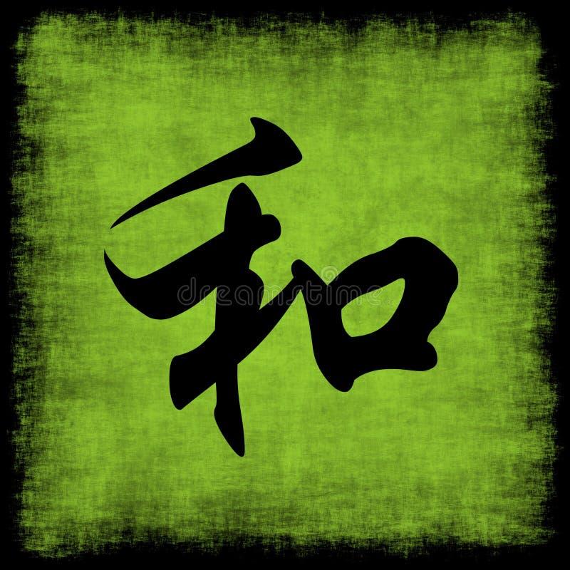 Jogo chinês da caligrafia da harmonia ilustração royalty free