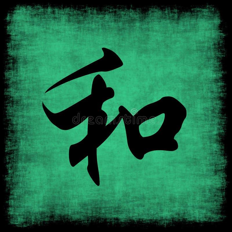 Jogo chinês da caligrafia da harmonia ilustração do vetor