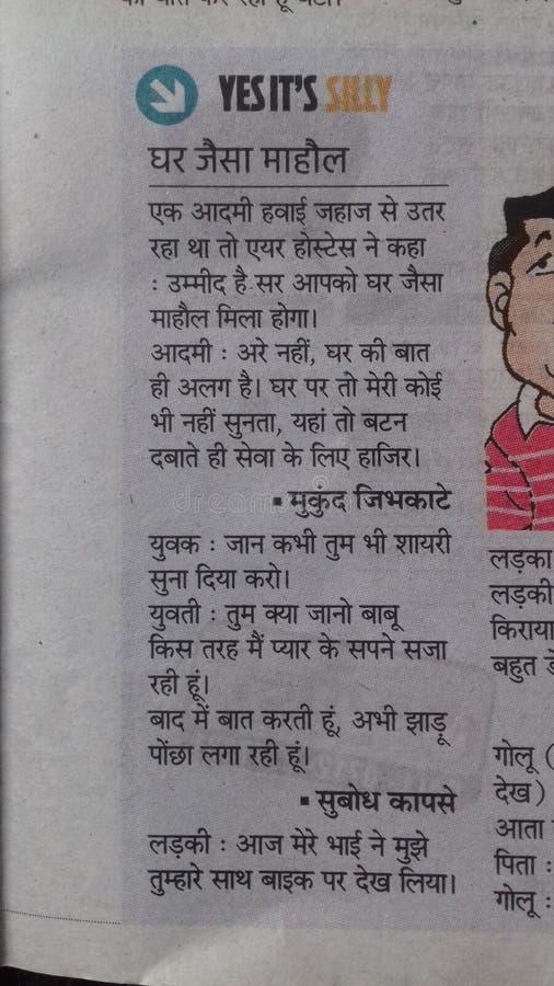 Jokes. Its jokes in hindi language royalty free stock photos