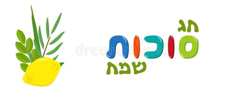 Joodse vakantie van Sukkot, banner met vier species royalty-vrije illustratie