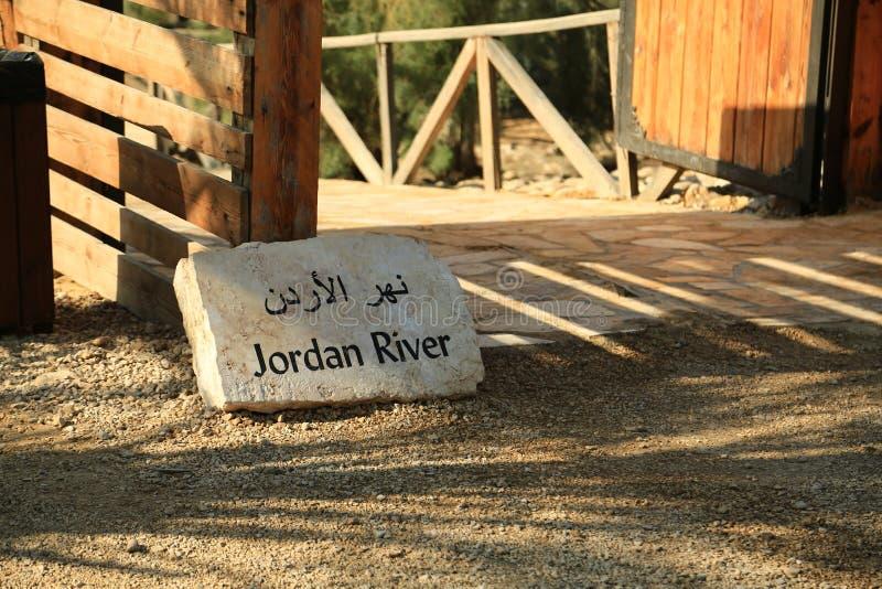 Jordan River Lugar histórico del bautismo de Jesus Christ en el Jor fotografía de archivo