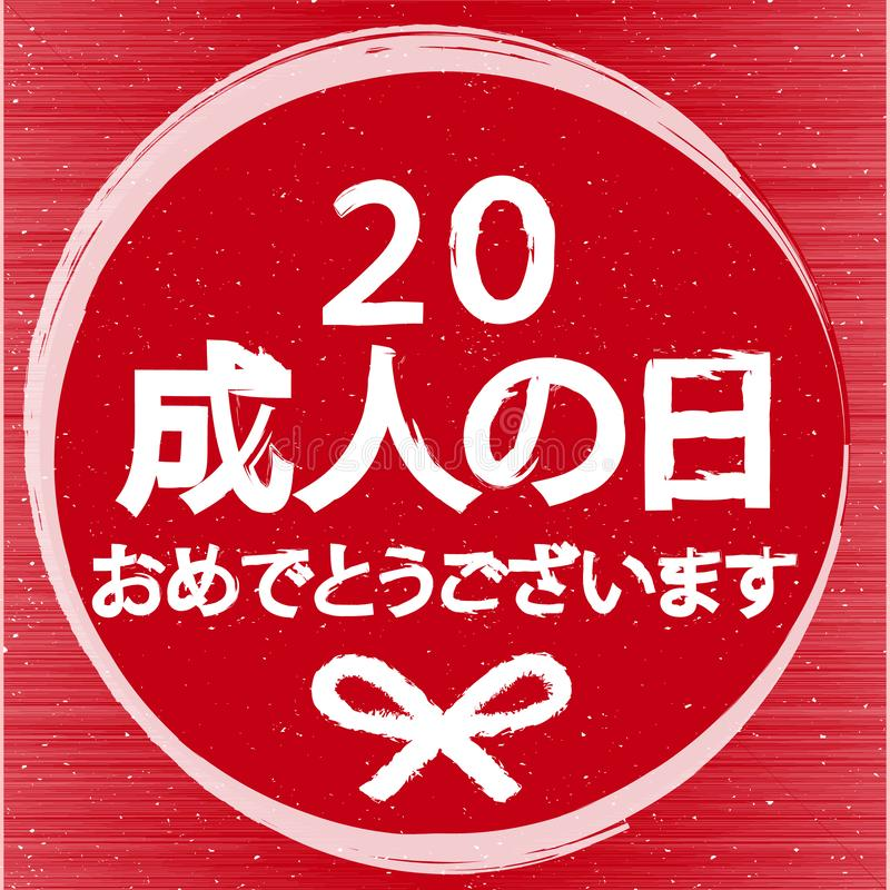 Jour d'âge d'or au Japon 2 illustration de vecteur