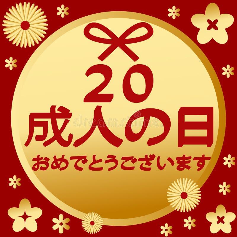 Jour d'âge d'or au Japon 1 illustration de vecteur