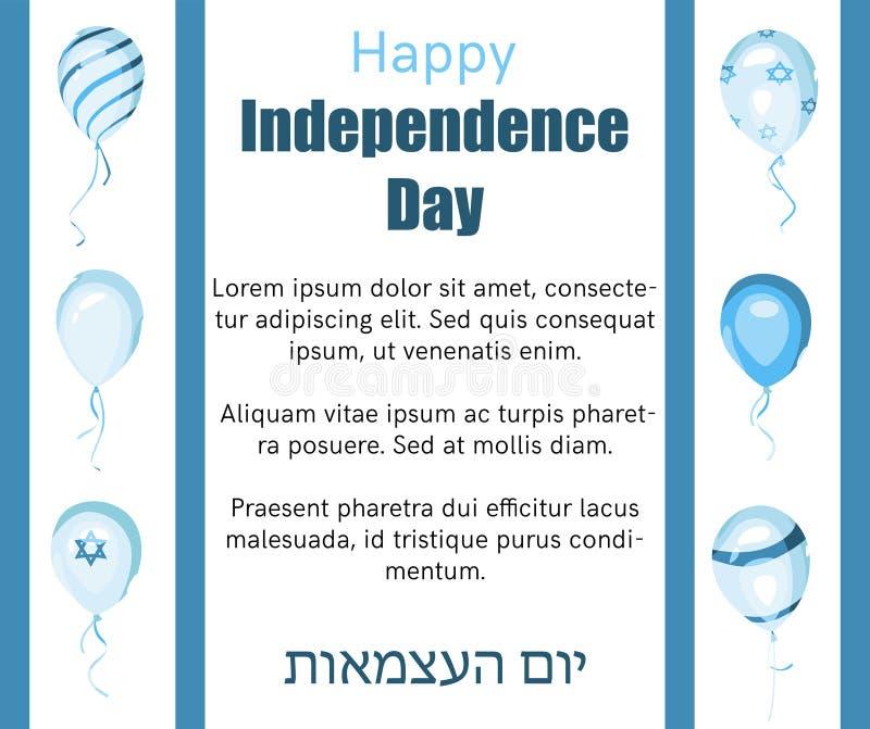 Jour de la Déclaration d'Indépendance heureux de l'Israël Yom Haatzmaut illustration libre de droits