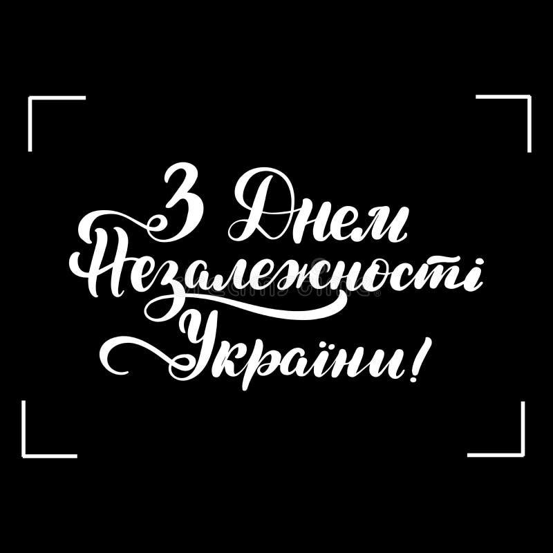 Jour de la D?claration d'Ind?pendance heureux Ukraine illustration libre de droits
