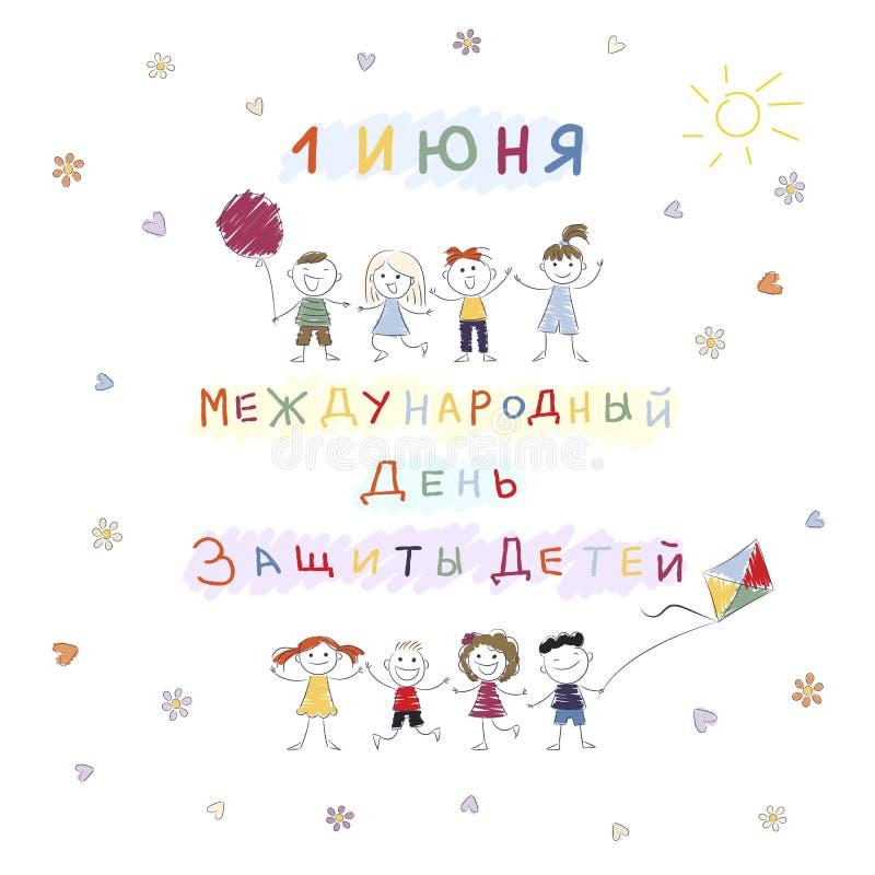 Jour du ` s d'enfants Enfants drôles de sourire illustration libre de droits