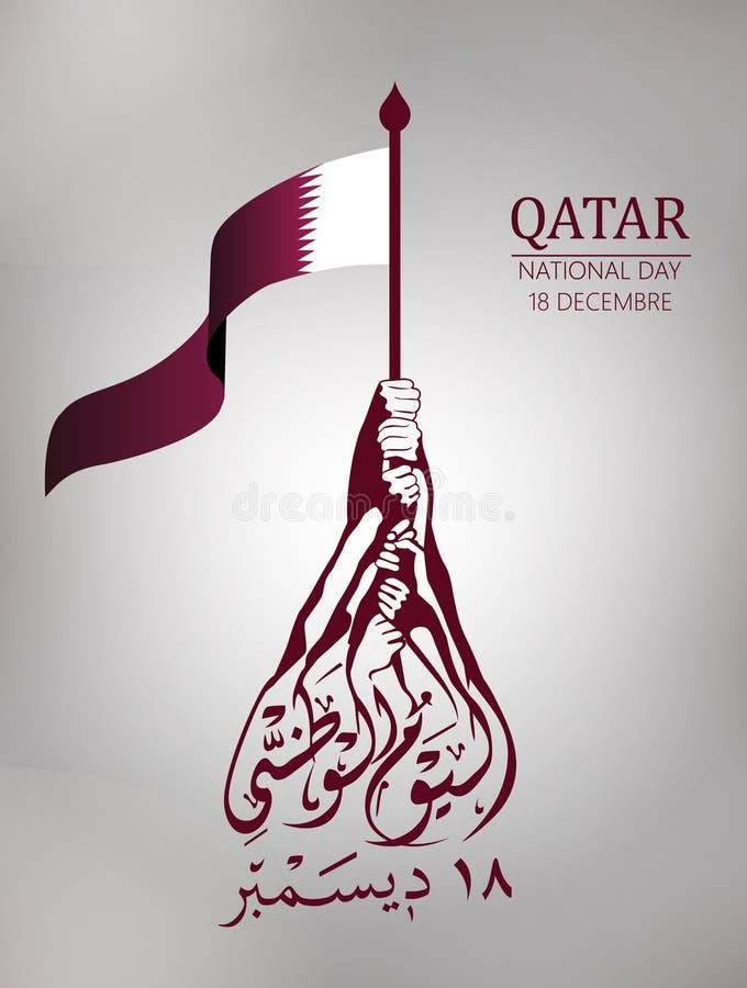 Jour national du Qatar, Jour de la Déclaration d'Indépendance du Qatar photos stock